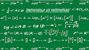 takmicenje iz matematike